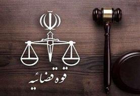 آزادی محیطبان متهم به قتل از زندان با وثیقه ۵ میلیاردی