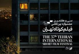 اعلام نامزدهای مسابقه ملی سیوهفتمین جشنواره فیلم کوتاه تهران