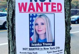 عکس | ماجرای پوسترهایی با عکس دختر ترامپ در نیویورک