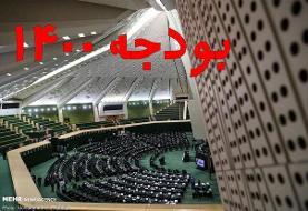 لایحه بودجه ۱۴۰۰ تقدیم مجلس شد
