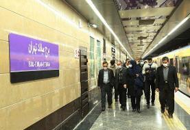 نمایندگان وزارت کشور از دو ایستگاه مترو تهران بازدید کردند