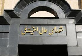 واکنش شورای عالی امنیت ملی به مصوبه ضدبرجامی مجلس