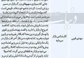 پیشبینی ۵ تحلیلگر از تحولات بورس تهران در ۱۲ آذرماه ۹۹