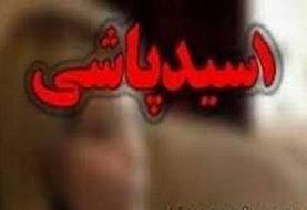 اسیدپاشی در شیراز؛ متهم بازداشت شد