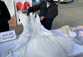 لباس عروس شیشهای به دست پلیس افتاد؛ عکس