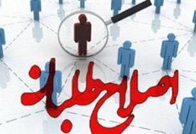 شورای هماهنگی جبهه اصلاحات وارد مصادیق انتخابات ریاست جمهوری نشده است
