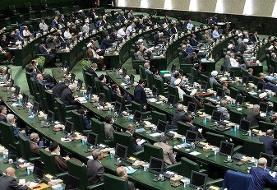 اصلاح طرح لغو تحریمها در مجلس/ فرصت ۲ ماه به طرفهای برجامی برای اجرای کامل تعهدات