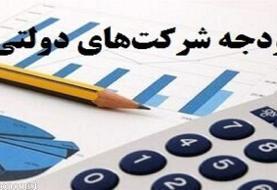 بودجه شرکتهای دولتی ۱,۵۶۱ هزار میلیارد تومان اعلام شد