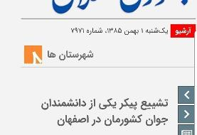 روایت عجیب وزیر سیدمحمد خاتمی از ترور یک دانشمند هسته ای توسط موساد، در دوره احمدی نژاد