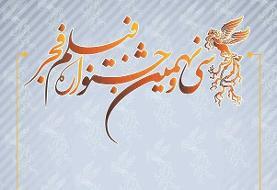 سی و نهمین جشنواره فیلم فجر بهمنماه برگزار میشود