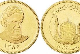 قیمت انواع سکه و طلای ۱۸ عیار در روز پنجشنبه ۱۳ آذر
