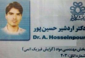 افشای اولین ترور هستهای کشور پس از ۱۴ سال | نام و تصویر دانشمندی که توسط موساد ترور شد