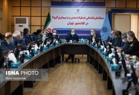 اعلام جزییات محدودیتهای کرونایی هفته آینده/پیشنهاد تداوم تعطیلی تهران ...