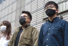 هنگکنگ: جاشوا وونگ و همرزمانش در طرفداری از دموکراسی زندانی شدند