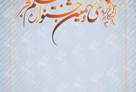 فراخوان سی و نهمین جشنواره فیلم فجر منتشر شد