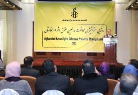 کمیسیون محافظت از مدافعان حقوق بشر در افغانستان ایجاد شد
