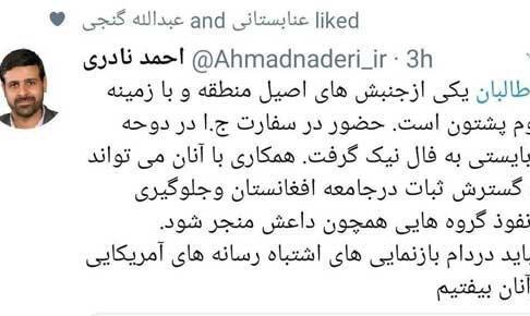 واکنش متفاوت یک نماینده مجلس به حضور طالبان در سفارت ایران