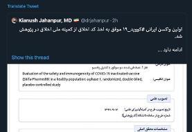 شرکت سازنده و محقق اصلی اولین واکسن ایرانی کرونا مشخص شد