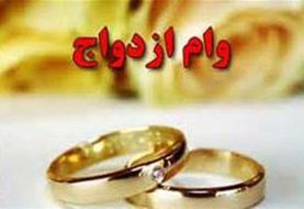 وام ازدواج ۵۰ میلیون تومان باقی ماند