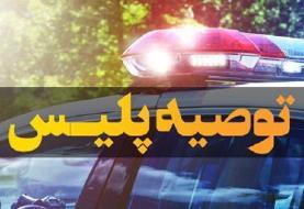 تاکید پلیس بر رفع چاله چولههای معابر تهران