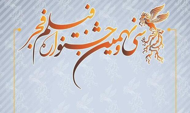 جشنواره «فیلم فجر ۳۹» بهمنماه ۹۹ برگزار میشود/ انتشار فراخوان