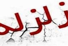 وقوع زلزله ۴.۲ ریشتری در استان آذربایجان غربی