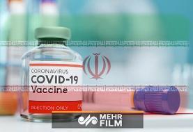نخستین تصاویر خط تولید واکسن کرونای ایرانی