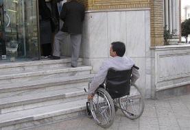 بیتوجهی دولت و مجلس به مشکلات معلولان/وضعیت مراکز توانبخشی