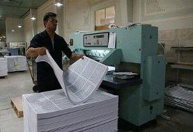چرخ چاپخانههای نصف جهان نمیچرخد | رکود ۸۰ درصد، تعطیلی ۴۰ درصد