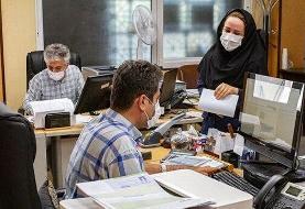 ببینید |  اعلام نحوه حضور کارکنان در ادارات از شنبه