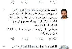 نماینده تهران: شهادت دیپلماتهای ایرانی کار طالبان نبود!