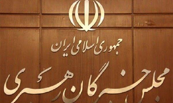 اجلاس خبرگان رهبری ۱۴ بهمن برگزار میشود