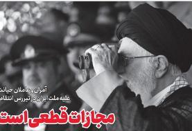 تصویری متفاوت از رهبر انقلاب بر جلد نشریه خط حزب الله