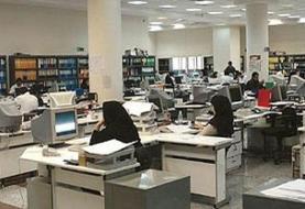دستگاههای اجرایی استان تهران از شنبه ۱۵ آذر با ۵۰ درصد کارمندان فعالیت میکنند