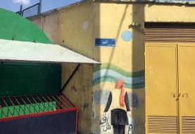 رد پای «خاموش» بر دیوارهای شهر