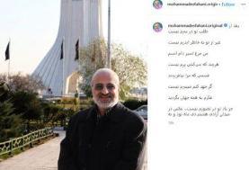 واکنش جالب محمد اصفهانی به شایعه مهاجرتش از ایران