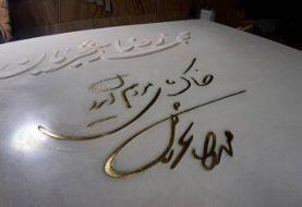 سنگ مزار محمدرضا شجریان نصب شد