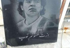 (تصاویر) سنگ قبر دیگو مارادونا در بوشهر!