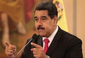 مادورو: ترامپ را شکست دادیم | آمریکا سیاستهای خود را تغییر دهد