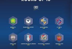 برنامه یک هشتم نهایی لیگ قهرمانان آسیا در شرق