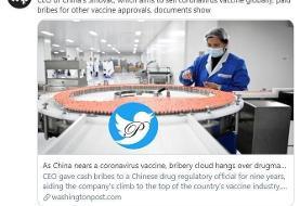 شواهد واشنگتن پست از پرداخت رشوه توسط شرکت سازنده واکسن کرونا