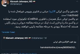 دو واکسن ایرانی با تکنولوژی فایزر و مدرنا به مرحله بالینی میرسند
