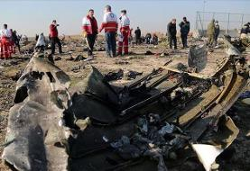 حذف غرامت هواپیمای اوکراینی