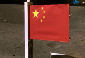 (ویدئو) اهتزاز پرچم چین در ماه