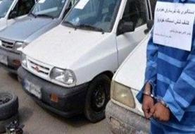 سلطان سرقت پراید در تله پلیس اصفهان