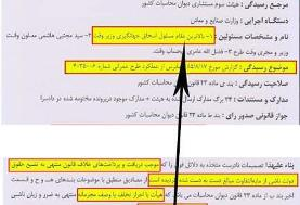 نماینده مجلس سند محکومیت جهانگیری را منتشر کرد