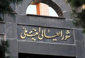 بیانیه دبیرخانه شورای عالی امنیت ملی درباره قانون جنجالی مجلس