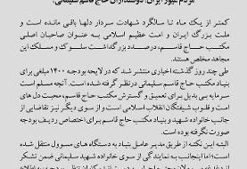واکنش دختر سردار سلیمانی به ردیف بودجه بنیاد مکتب حاج قاسم سلیمانی