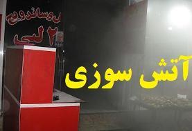 دو کشته در حادثه آتشسوزی یک فستفودی در کرج