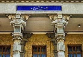 حکم جدید محمود جواد ظریف